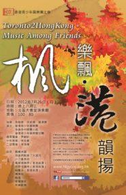 2012-07-26 Toronto2HongKong ~ Music Among Friends