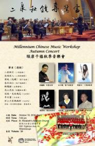 2016-10-16 Millennium Chinese Music Workshop Autumn Concert