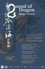 2018-04-08 Sound Of Dragon Music Festival